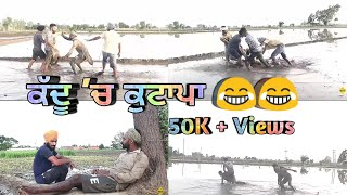 Kaddu Ch Ktaapa | Latest Punjabi Video | New Funny Video 2018
