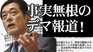 【加計学園問題】中村時広愛媛県知事の緊急会見で、朝日報道が事実無根のデマだと確定する。あからさまなフェイクニュースだ。