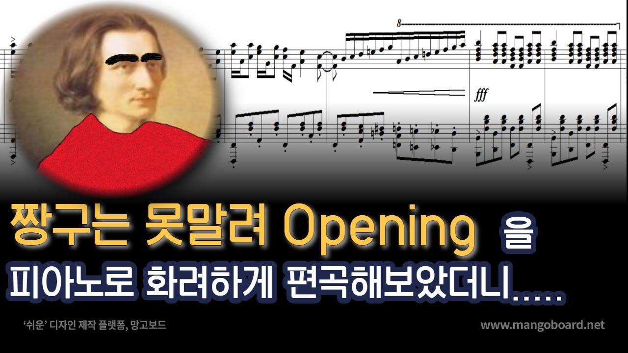 """동심을 파괴하는 """"짱구는 못말려 Opening"""" 피아노 편곡 Ver."""