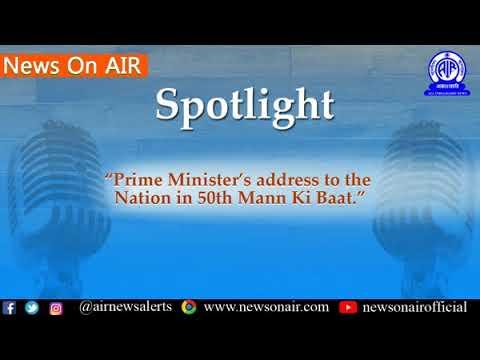 Spotlight/  News Analysis 25/11/2018