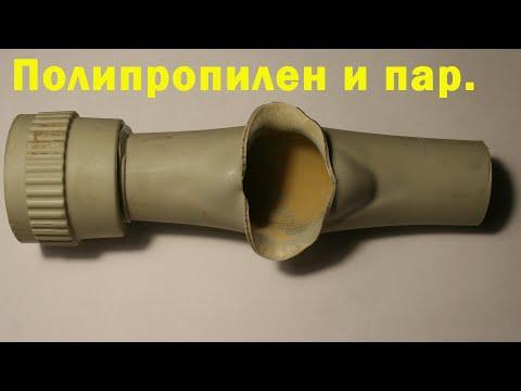 Температура разрушения полипропиленовых труб.