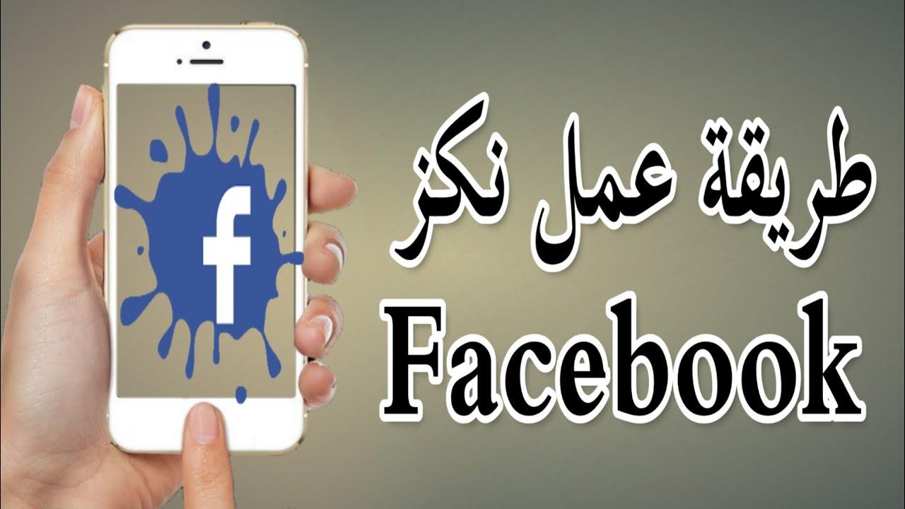 طريقة نكز صديق على الفيسبوك Pokes Facebook Youtube