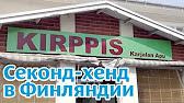 Магазины Финляндии, регион Лаппеенранта и Иматра l Shopping in .