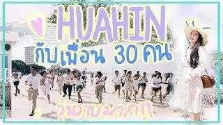 ไปเที่ยวหัวหินกับเพื่อน30คน〖HuaHin Vlog〗⎪ Juiinary