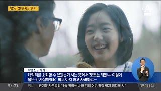 """소설가 박범신 전화 인터뷰 """"성희록 의혹 사실 아냐... 김고은에도 사과했었다"""" - Stafaband"""
