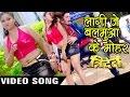 Download लगी जे बलमुआ के मोहर - Lagi Je Balamua Ke Muhar - Tridev - Golu - Bhojpuri Hot Songs 2016 new MP3 song and Music Video