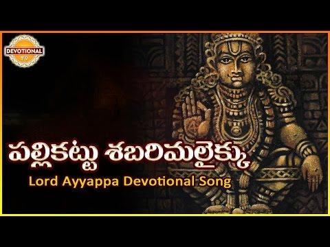 Ayyappa Swamy Telugu Devotional Songs | Palli Kattu Sabarimalaikku Telugu Audio Song | Devotional TV