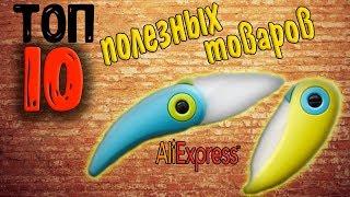 Топ 10 крутые и полезные вещи с Алиэкспресс видео, 10 крутых товаров с алиэкспресс топ 10 aliexpress