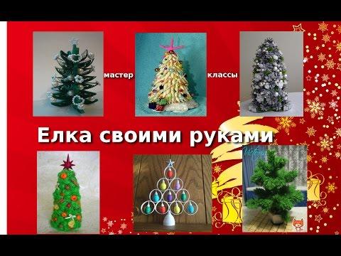 Ролик Оригинальные идеи создания новогодних елок
