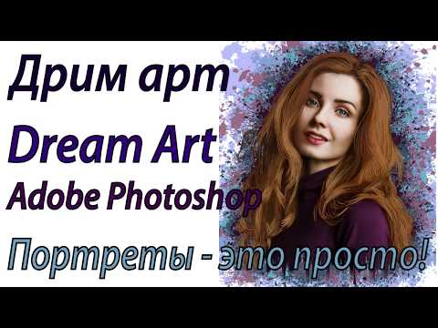 Портрет девушки в стиле Dream Art / Дрим Арт в Photoshop в режиме Speed Art/Спид-арт, девушка
