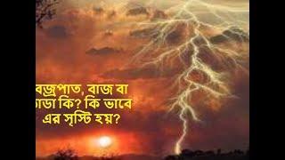 বজ্রপাত, বাজ বা ঠাডা কি কি ভাবে এর সৃষ্টি হয়? What are Causes of Thunder & Lightning Strike