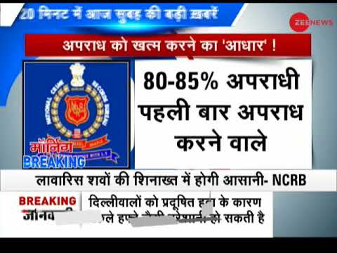 Morning Breaking: NCRB chief in favour of giving police limited access to Aadhaar