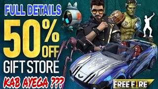 Free Fire Gift Store 50% Discount Kab Ayega || Free Fire Gift Store 50% Off Date Fix Full Details !!