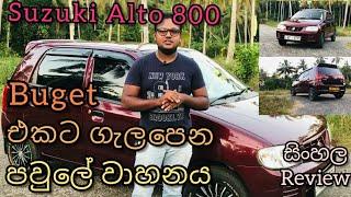 Maruti Suzuki Alto 800 1st generation car (Full Review Sinhala) Indian Alto (2000 - 2012)