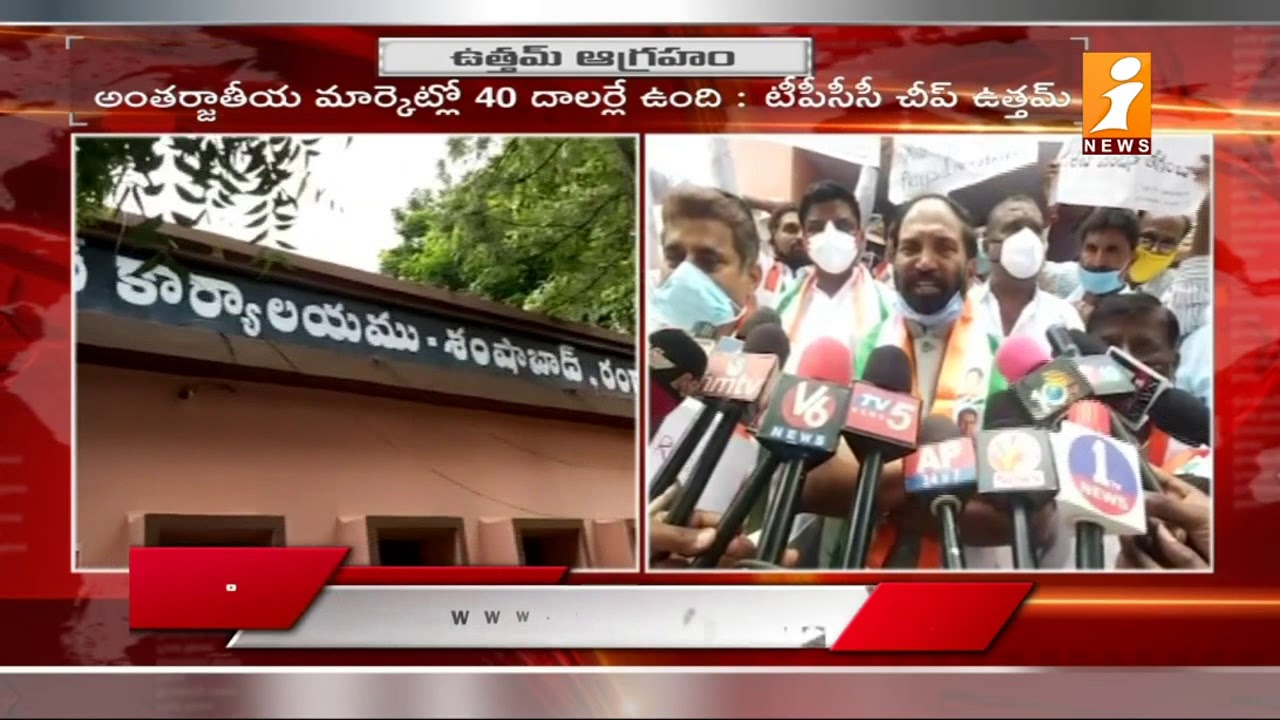 TPCC Chief Uttam Kumar Reddy and Cong Leaders Protest Against Petrol and Diesel Price Hike | iNews