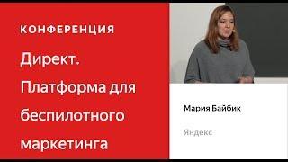 Интерфейс Директа: свежая бета и планы по её развитию, Мария Байбик - Конференция Яндекс.Директа