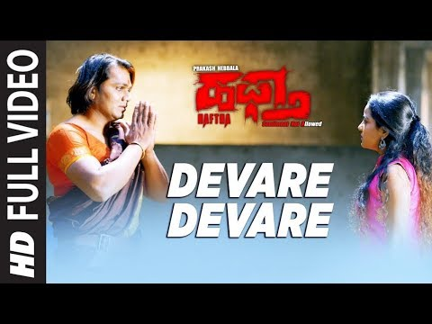 Devare Devare Video Song | Haftha Kannada Movie | Vijay Yesudas | Vardhan, Raghav, Bimba Shree
