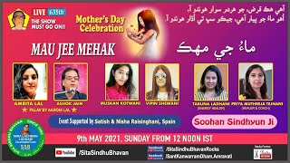 Mau Jee Mehak - SSB 635th Musical Show on 9-May-2021 at 12 noon