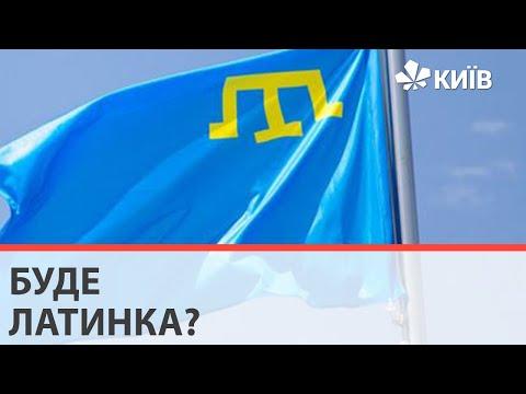 Урядовий комітет підтримав переведення кримськотатарської мови на латиницю