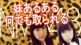 NMB48 吉田朱里 日下このみ【妹の話】『新しい服を紙袋から出す瞬間から狙っている!2,3日家に帰らないと全部食べられる』』