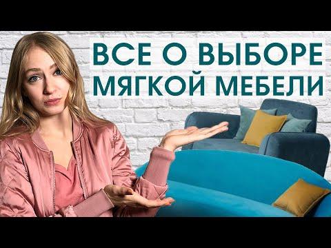 Не покупай мебель пока не посмотришь ЭТО!