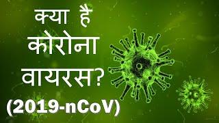 क्या है कोरोना वायरस? 2019-ncov/ Sars-cov-2 क्या हैं Covid-19 बीमारी?