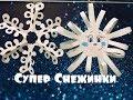 Как быстро сделать СНЕЖИНКУ из бумаги Детская новогодняя поделка снежинка mp3