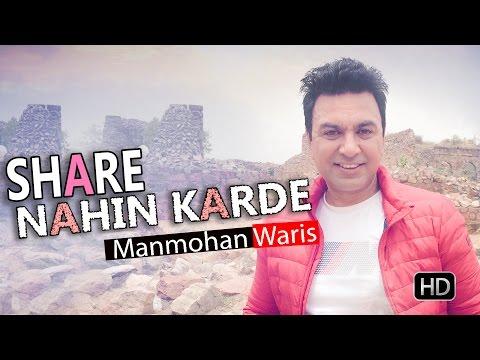 Share Nahin Karde | Manmohan Waris | New Song 2015