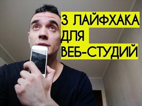Продаем ИНТЕРНЕТ-ПРОДВИЖЕНИЕ. Скрипт продаж