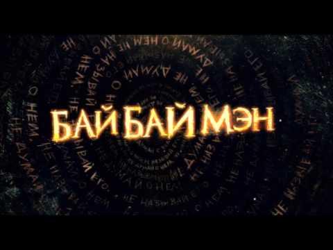 БайБайМэн: трейлер 2 (в кино с 6 апреля)