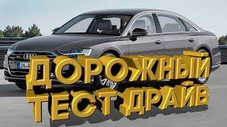 Дорожный тест драйв AUDI A8 D4 | Test drive AUDI A8 D4