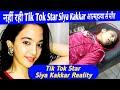 Siya Kakkar Tik Tok Star Viral News Reality | Reality Of Siya Kakkar | Siya Kakkar Lifestyle