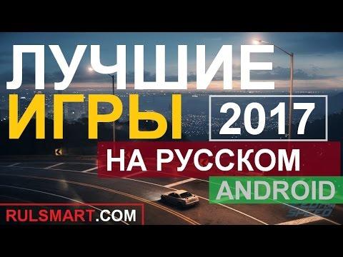 Лучшие игры на Андроид 2017 НА РУССКОМ – ТОП 5 ИГР +СКАЧАТЬ – Rulsmart.com