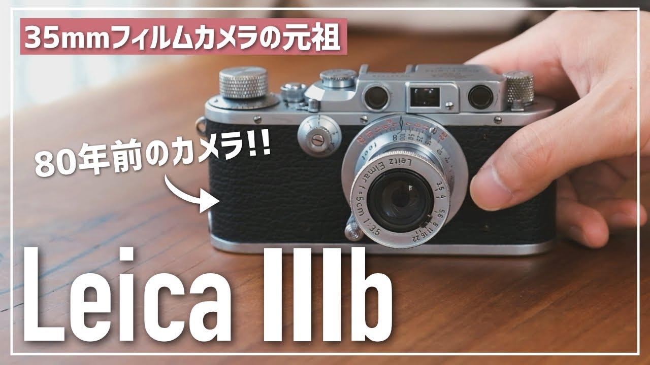 80年前のフィルムカメラ。バルナックライカ Leica Ⅲb購入レビュー!