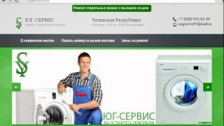 Ремонт стиральных машин в Грозном +7928-942-03-40(, 2014-12-24T20:47:44.000Z)