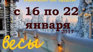 ВЕСЫ гороскоп на неделю с 16 по 22 января 2017 года