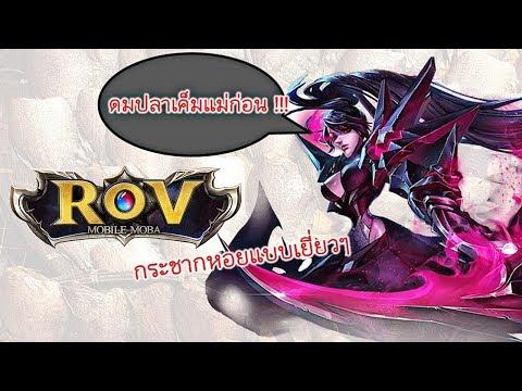 ROV EP 8 : mina กับปลาเค็มที่หอมหวาน ! [Oracle Channel]