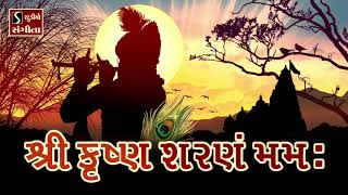 Shri Krishna Sharanam Mamah.. Shri Krishna Sharanam Mamah - NONSTOP DHUN || શ્રીકૃષ્ણ શરણમ મમઃ ||