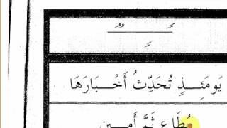 Quran ITQAN (part 11)