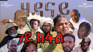 Royal Habesha - ሃዳናይ ሻውዓይ ክፋል || HADANAY - Episode 07