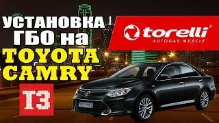 Установка ГБО Torelli T3 на Toyota Camry [CTO Milano Ukraine]