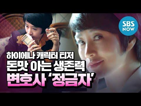 [하이에나] 캐릭터 티저 '김혜수, 돈맛 아는 변호사 '정금자'로 시선 압도'  / HYENA  Teaser | SBS NOW