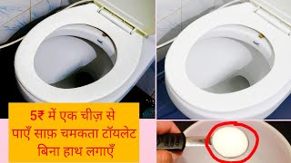टॉयलेट के गंदे दाग हटाएँ सिर्फ 1चम्मच डाले चमकता टॉयलेट पाएँ बिना रगड़े।Toilet Cleaning Natural Way 
