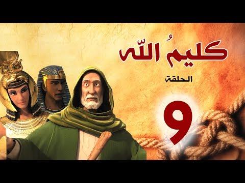 مسلسل كليم الله - الحلقة 9 الجزء1 - Kaleem Allah series HD