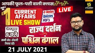 21 July   Daily Current Affairs #606   News Analysis   Rajya Darshan   Kumar Gaurav Sir