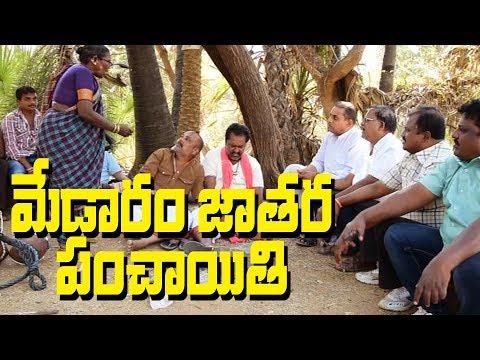 medaramjathara panchayathi   village show   village comedy   village cinema