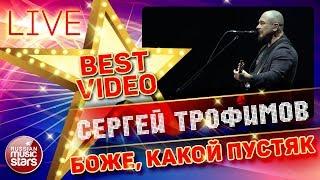 Смотреть клип Сергей Трофимов - Боже, Какой Пустяк
