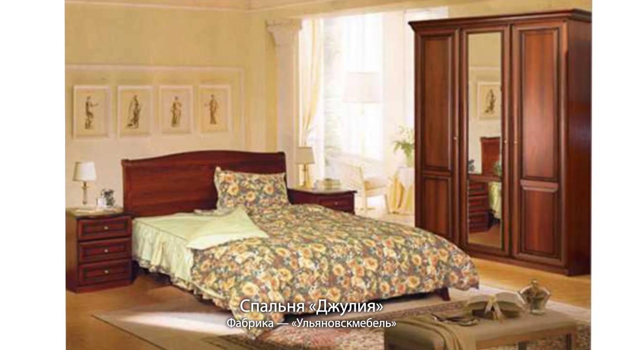 Спальни фабрики «Ульяновскмебель»