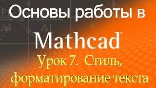 Основы работы с Mathcad. Стиль, форматирование текста. Урок 7