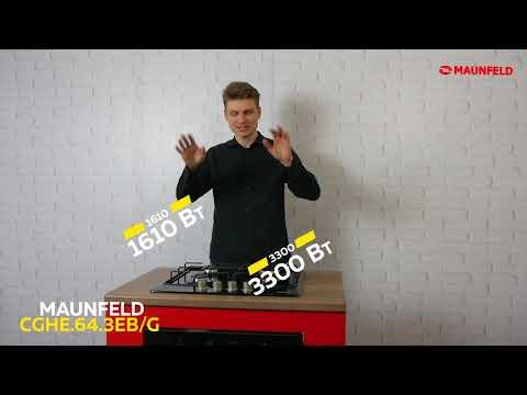 Варочная панель Maunfeld CGHE 64 3 EB G